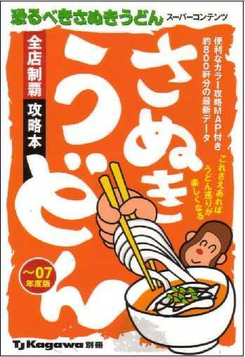 20070812_jcc3601_udonbon_2