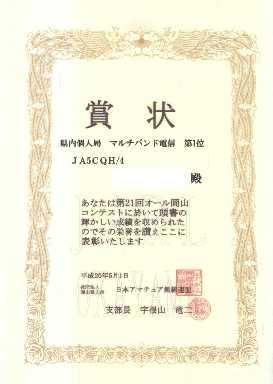 20080513_oytest_award